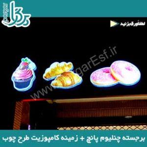 نان شهداد3